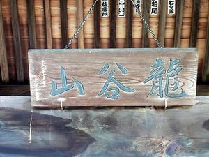 正泉寺 (2)