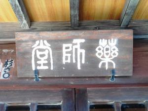 医光寺 (5)