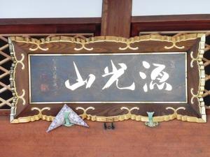 大善寺 (3)