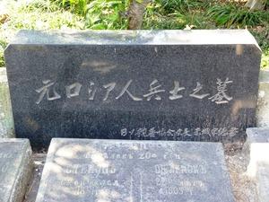 元ロシア人兵士の墓 (4)