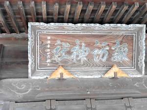 八木原諏訪神社 (4)