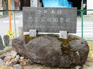 金井本陣跡 (2)