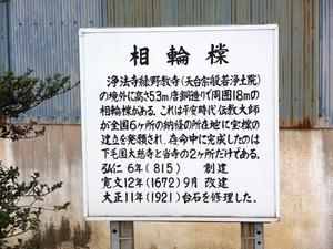 相輪塔 (2)