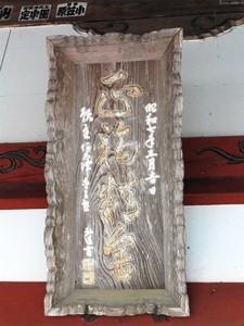 正福寺 (4)