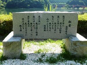 碓井湖 (6)