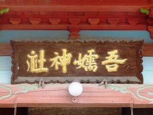 吾嬬神社 (3)