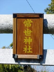 常世神社 (8)