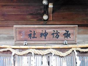 柏倉諏訪神社 (5)