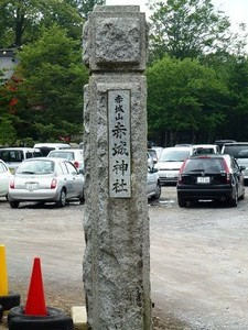 赤城山・赤城神社 (1)