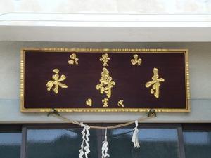 永寿寺 (2)