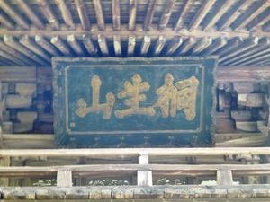 鳳仙寺 (4)