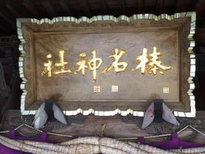 沼田榛名神社 (5)