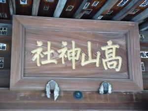 高山神社 (3)