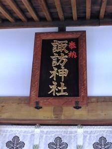 上中居諏訪神社 (4)