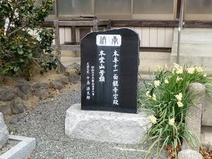 徳性寺 (3)
