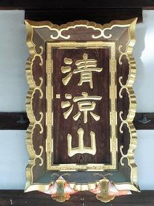 西蓮寺 (3)