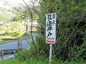 弘法の井戸 (1)