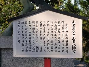 山名八幡宮 (5)