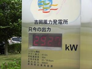 吉岡風力発電 (4)