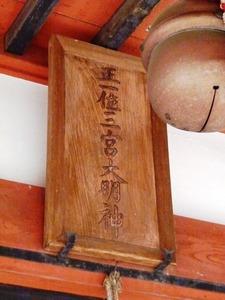 三宮神社 (3)