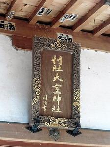 大室神社 (6)