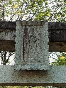 女渕御霊神社 (2)