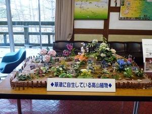 草津ビジターセンター (7)