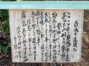 御倉御子神社 (6)