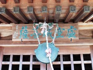 星田虚空蔵堂 (2)