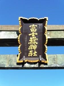 富士嶽神社 (2)