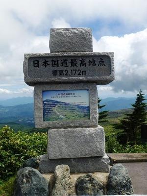 国道最高地点 (1)