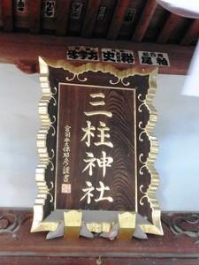 三柱神社 (4)