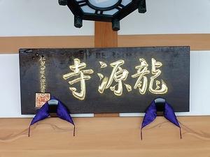龍源寺(5)