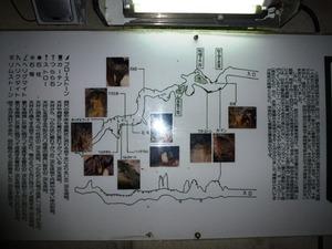 小平鍾乳洞 (2)