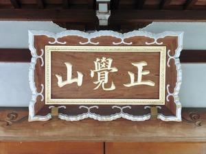 清光寺 (3)