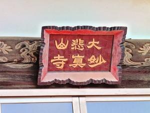 妙真寺 (4)
