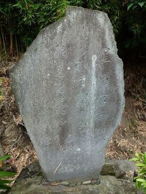 昭憲皇太后の歌碑 (3)