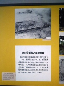 草津温泉資料館 (4)
