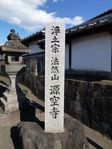 源空寺 (1)