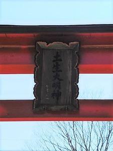 土生神社 (2)