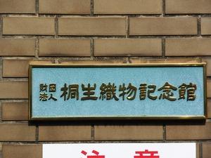 桐生織記念館 (2)