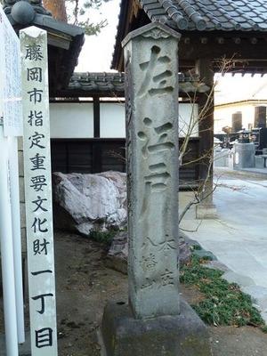 増信寺 (2)