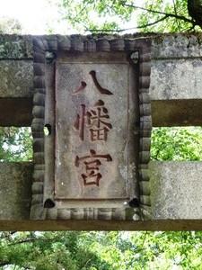 戸鹿野八幡宮 (2)
