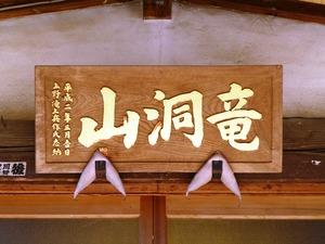 宝泉寺 (3)