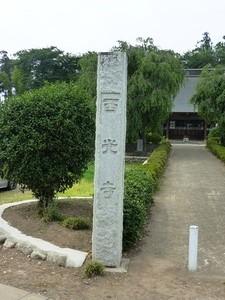 薬師塚古墳 (2)
