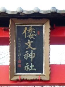 倭文神社 (2)