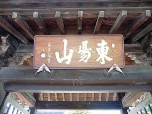 向雲寺 (2)