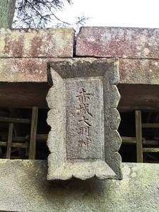 上田沢赤城神社 (2)