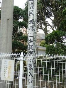 堀越三右衛門 (1)