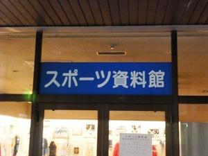 スポーツ資料館 (1)